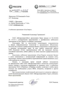 2018.10.10_Янтарьэнергосбыт,-Калининград
