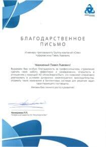 Атомэнергосбыт_Москва_Чуфаровский (2)