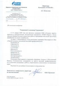 Газпром энерго_Москва_автоматизация энергосбыта