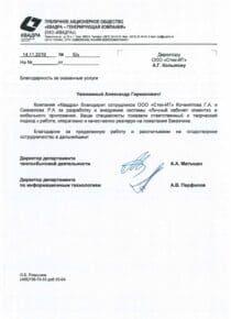 Квадра ЛКК, Тула_автоматизация энергосбыта