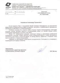 Квадра,Смоленск_автоматизация энергосбыта