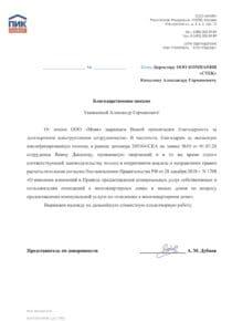 ПИК-Комфорт отзыв