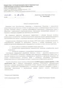 ТСК_Смоленская теплосетевая компания_Смоленск_автоматизация теплосетей