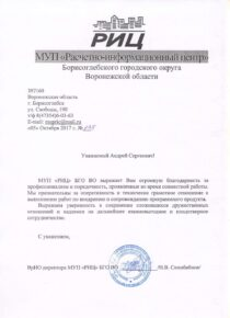 2017.10.05_РИЦ, Борисоглебск