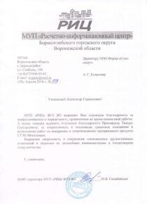 2018.04.28_РИЦ, Борисоглебск-min