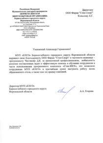 2020.03.26_БЭСО Воронежской обл