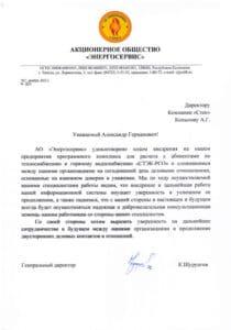 2017.12.01_Энергосервис,Элиста-Min