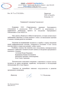 Энергоальянс_Москва_автоматизация энергосбытовой компании