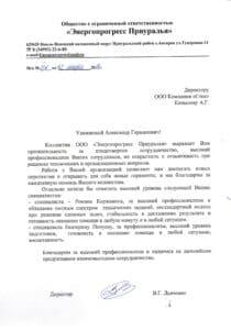 Энергопрогресс Приуралья_Аксарка_автоматизация управляющей организации