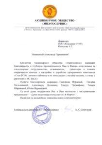 Энергосервис_Элиста_автоматизация теплосети