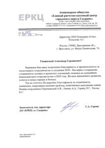 ЕРКЦ Сызрань