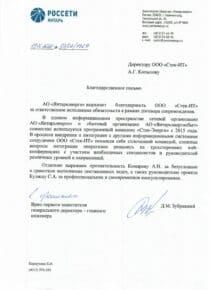 Янтарьэнерго_Калининград_автоматизация энергосбытовой компании