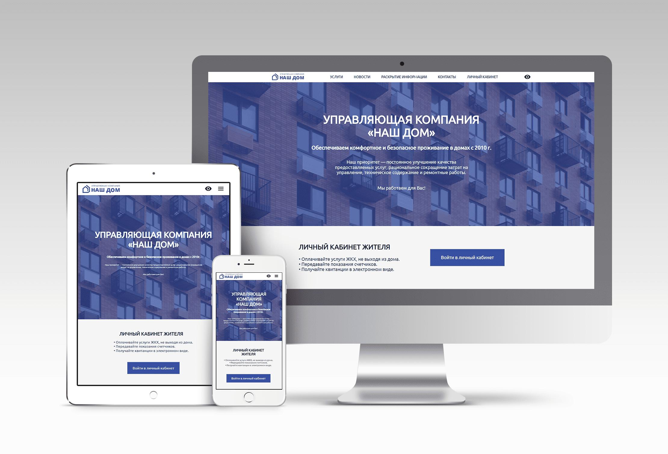 сайт управляющей компании в сфере жкх