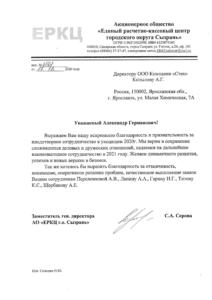 Отзыв ЕРКЦ Сызрань о Компании Стек
