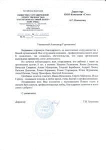 ООО РКЦ г.Циолковский