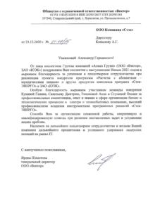 ООО Вектор г. Лермонтов