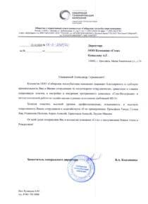 Отзыв Сибирская теплосбытовая компания