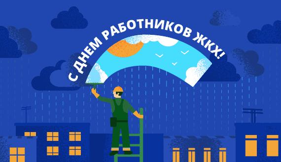 С Днем работников ЖКХ!
