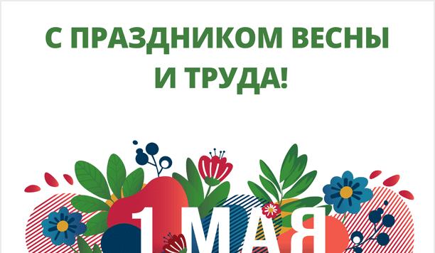 С 1 мая. Днем весны и труда!