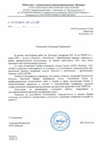Отзыв Вектор, г. Лермонтов